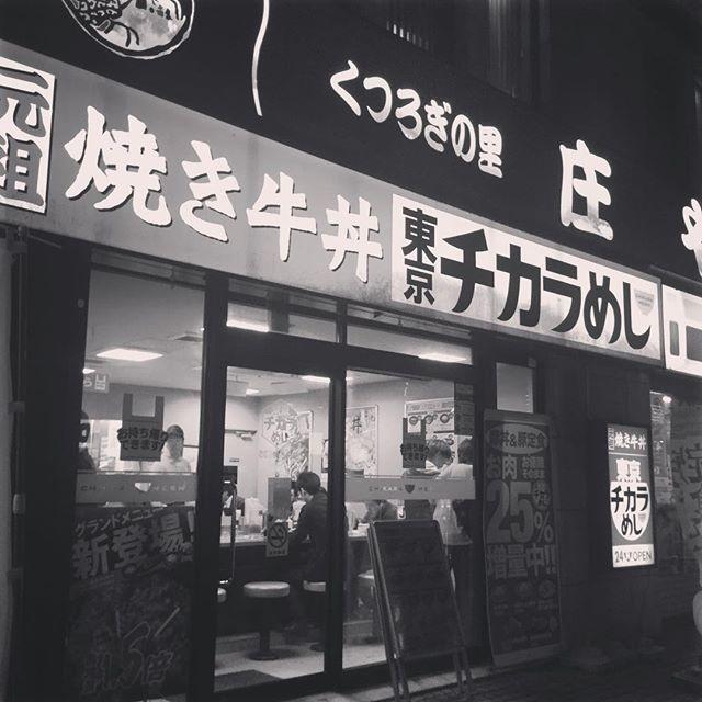 横浜にある、東京チカラめし。都内で見かけることは少なくなりましたが、健在でございます。そろそろ「横浜チカラめし」でもいいかもしれないっすね。